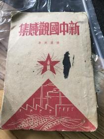 爱国华侨,陈嘉庚著,新中国观感集