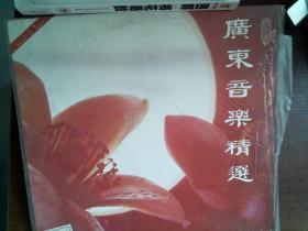 黑胶唱片(乡音集---广东音乐精选)
