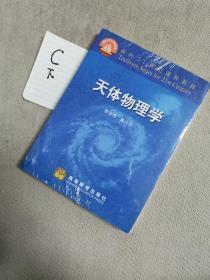 天体物理学