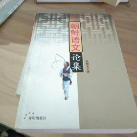 朝鲜语文论集