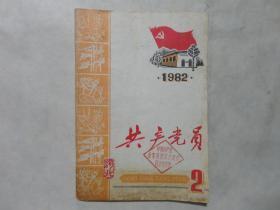 旧书《共产党员》1982年第2期 河北人民出版社 b13-1