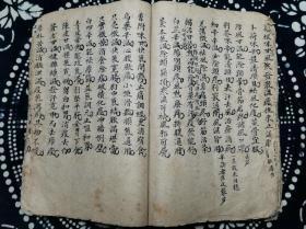 清末民国时期民间书法手抄医宗金鉴杂病心法要诀残本