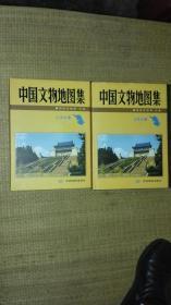 中国文物地图集.江苏分册(上下全)一版一印16开精装