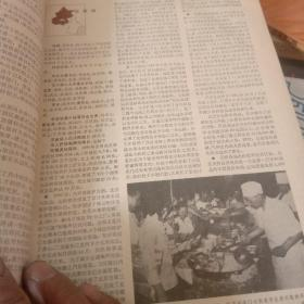 《中国百科年鉴》1985年