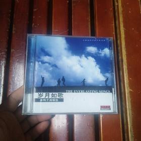 CD:岁月如歌 2  黑鸭子演唱组  签名本