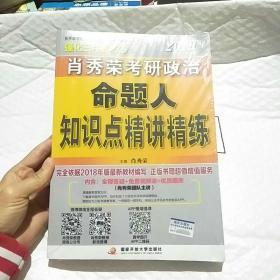 肖秀荣2019考研政治命题人知识点精讲精练.