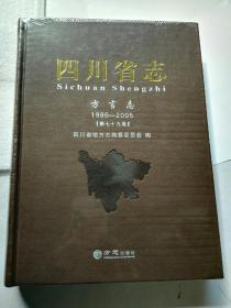 四川省志  第七十九卷  方言志 ( 正版未拆封)