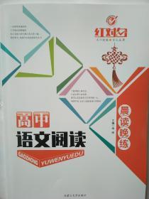 全新正版红对勾2021版高中语文阅读晨读晚练内蒙古大学出版社