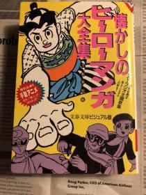 日版  懐かしのヒーローマンガ大全集  文库版 99年初版绝版 不议价不包邮
