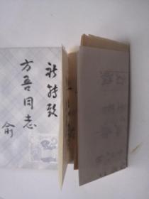 俞平伯信札2页带封