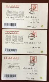 阳泉四中少年邮局抗疫系列宣传戳3全:停课不停学等首日实寄邮资片3枚