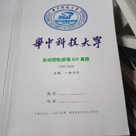 华中科技大学自动控制原理829真题(1995-2019)+真题参考答案 两册合售