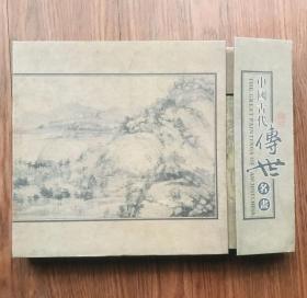 中国古代十大传世名画邮票珍藏册经典珍藏 印制精美 品相好 几乎全新 附收藏证书 送礼 收藏佳品