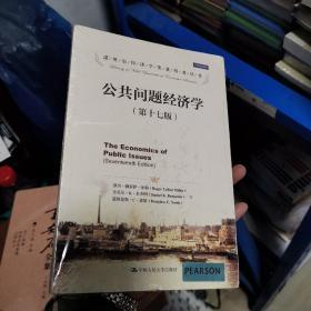 诺贝尔经济学奖获得者丛书:公共问题经济学(第17版)