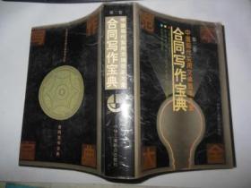 中国现代实用文体范本大全 合同写作宝典第二卷