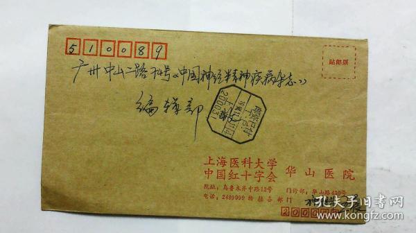 国内邮资已付八角戳上海200431实寄封