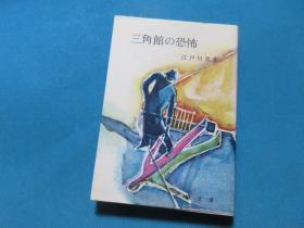 【日文原版书】三角馆の恐怖