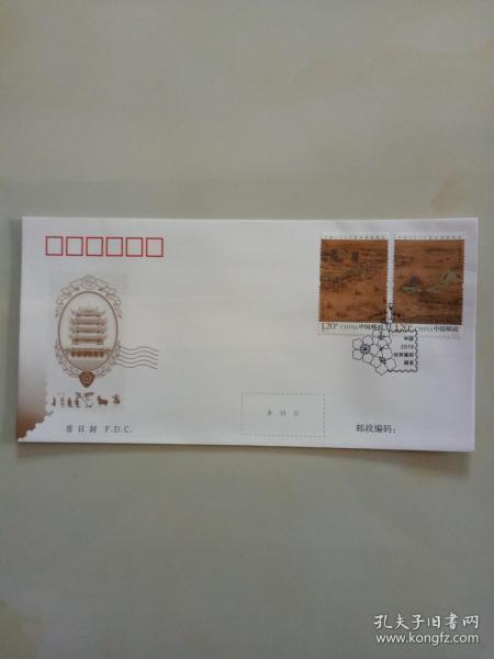 2019-12 中国武汉2019世界集邮展览 邮票首日封1套(中国集邮总公司)