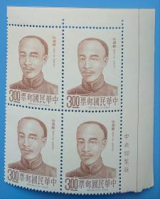 538台湾专256名人肖像邮票—徐锡麟带厂铭直角边四方联 (发行量400万套)