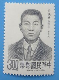 552台湾专264名人肖像邮票—倪映典 (发行量400万套)