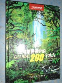 《全球急需保护的200个地方》精装 意 西蒙娜·佐丹奴 中国大百科全书出版社  私藏 品佳 书品如图.
