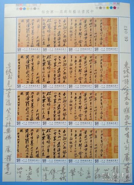 675台湾专346中国书法艺术邮票 寒食帖版票四套(挺版)