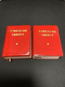 《无产阶级文化大革命全面胜利万岁》(上下册)外交部版