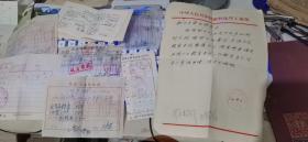 收据,票证,处方签,信札【70年代】共15张