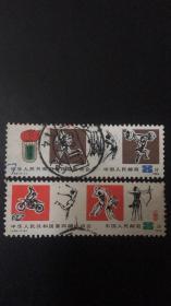 J43 中华人民共和国第四届运动会(4-1.4)1979信销纪念邮票中上品
