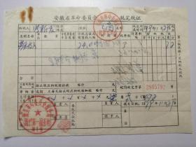 1979年安徽省革命委员会完税证(劳务收入)