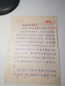 三秦书画报乾县分会泉海先生稿件一份