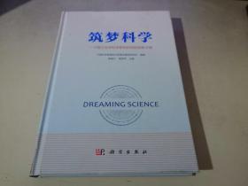 筑梦科学—一个国立生命科学研究机构的创新之路