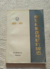 黑龙江省建筑设计院志1954-1985