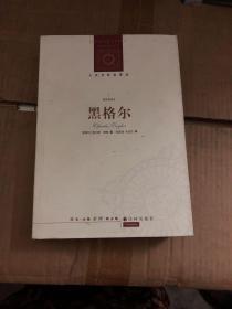 【现货】人文与社会译丛 黑格尔 9787544727044  加拿大)查尔斯·泰