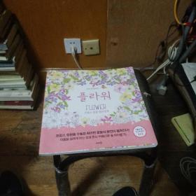 秘密花园:儿童涂色书(韩文原版)