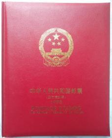 1998年邮票四方联年册 大多带厂铭(北方册含最佳邮票评选张)