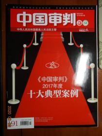 中国审判 新闻半月刊 2018年第01期 总第191期