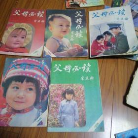 父母必读 1986