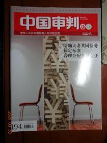 中国审判 新闻半月刊 2018年第4期 总第194期
