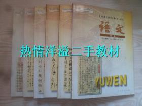 全日制普通高级中学 语文课本 (试验修订本·必修)全套6本