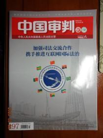 中国审判 新闻半月刊 2018年第7期 总第197期