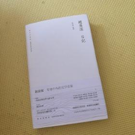 赵景深日记 书前有一页签赠字迹 应是作者所写