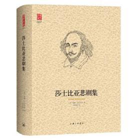 莎士比亚悲剧集中英双语珍藏版朱生豪翻译