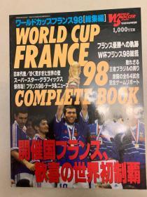 【日本原版足球】1998世界杯特刊
