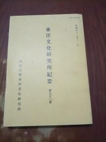 东洋文化研究所纪要 第九十三册