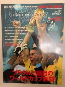 【日本原版足球画册】2002世界杯特刊