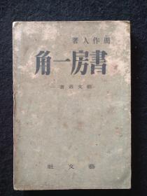 民国珍本:周作人 书房一角 民国三十三年初版