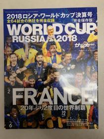 2018世界杯特刊