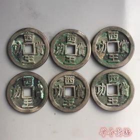 古钱币收藏仿古白铜西王赏功铜钱西王赏功光背铜钱单个价格