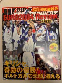 2004欧洲杯特刊